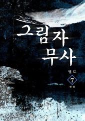 그림자 무사 7권 완결