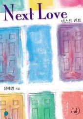 Next Love(넥스트 러브)