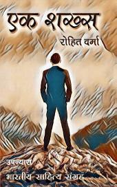 एक शख्स: Ek Shakhsh (Hindi Sahitya)