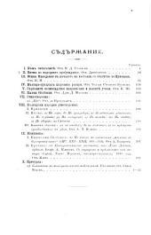 Periodichesko spisanie na Bulgarskoto knizhovo druzhestro vu Sofii͡a: Том 2,Часть 4,Книги 25-27