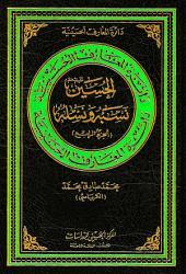 الحسين نَسَبُهُ ونسله - الجزء الرابع: دائرة المعارف الحسينية