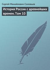 История России с древнейших времен: Том 10