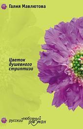 Цветок душевного стриптиза