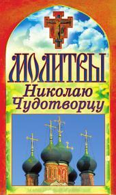 Молитвы Николаю Чудотворцу