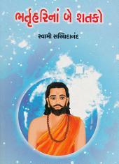 Bhartruhari-nan Be Shatako