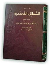 شرح مختصر الشمائل المحمدية