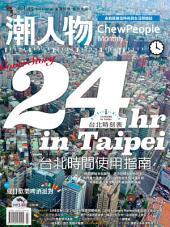 潮人物2014年7月號 vol.45: 台北時間使用指南