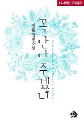 [세트] 꼭 안아주겠니 (전2권/완결)
