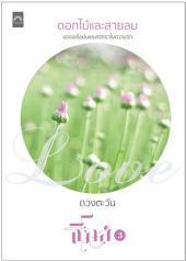 ดอกไม้และสายลม (ธิโมส์ #3)
