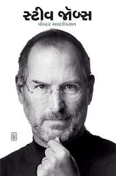 Steve Jobs - Gujarati eBook: Authorized Biography of Co-Founder of Apple, Inc.