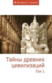 Тайны древних цивилизаций: Том 1