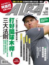 ALBA阿路巴高爾夫國際中文版 18期: 打好開球木桿的三大法則
