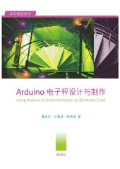 Arduino 电子秤设计与制作: Using Arduino to Implementation an Electronic Scale