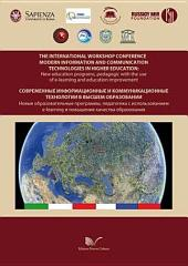 The International Workshop Conference: Modern information and communication technologies in higher education