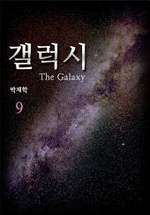 갤럭시(the Galaxy) 9권 [라스트 휴먼 네르노바]