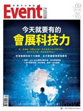 活動平台雜誌 No.69: 今天就要有的會展科技力