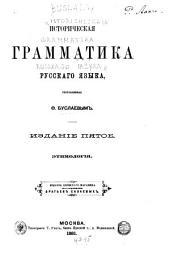 Историческая грамматика русскаго языка