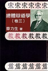 總體辯道學(卷三)──宗教篇