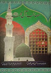 Masaibe Aal-e-Mohammad(PUBH)