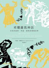 希臘羅馬神話:永恆的諸神、英雄、愛情與冒險故事: Mythology:Timeless Tales of Gods and Heroes