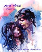 শেষের কবিতা - Shesher Kobita(Bengali)