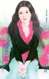 刁難美女~尋戒情人之三: 禾馬文化珍愛系列181