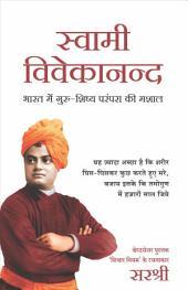 Swami Vivekananda: Bharat Main Guru Shishya Parampara Ki Mashal