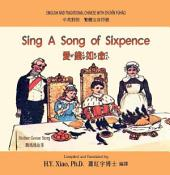 02 - Sing A Song of Sixpence (Traditional Chinese Zhuyin Fuhao): 愛錢如命(繁體注音符號)