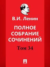 Полное собрание сочинений. Тридцать четвертый том.