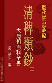 清稗類鈔 三: 歷代筆記叢編