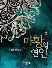 마황의 연인 (무삭제판) 3 (완결)