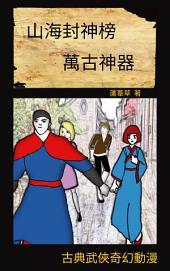 萬古神器 VOL 17 Comics: 繁中漫畫版