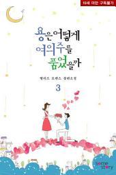 용은 어떻게 여의주를 품었을까(외전증보판) 3/4