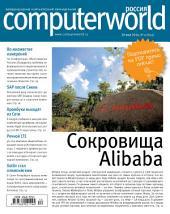 Журнал Computerworld Россия: Выпуски 12-2014
