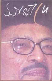 Manna Dey(Bengali)