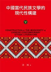 中國當代民族文學的現代性構建