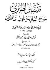 جامع البيان عن تأويل آي القرآن ((تفسير الطبري)) - ج21 : الدخان - الطور