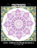 BE CREATIVE! Anti Stress Flower Mandala 大人の塗り絵