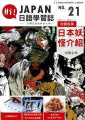 HI!JAPAN日語學習誌 第二十一期: 最豐富的日語自學教材
