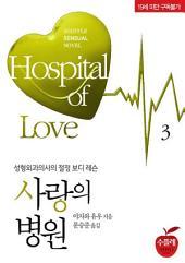 사랑의 병원 3: 1권