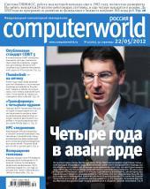 Журнал Computerworld Россия: Выпуски 12-2012