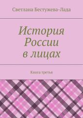 История России в лицах. Книга третья