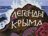 Легенды Крыма (Диафильм)