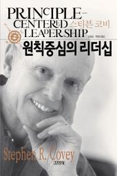 원칙중심의 리더십