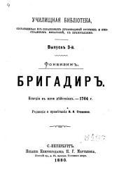 Недоросль: комедия в пяти дѣйствиях, 1782 г