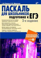 Паскаль для школьников. Подготовка к ЕГЭ. 2-е издание