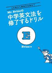Mr. Evineの中学英文法を修了するドリル: 5文型から関係代名詞まで