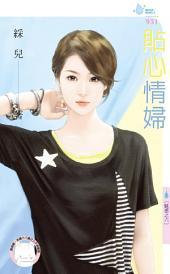 貼心情婦~魅惑之六: 禾馬文化水叮噹系列381