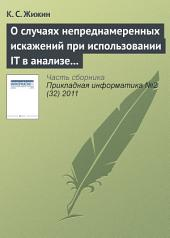 О случаях непреднамеренных искажений при использовании IT в анализе эмпирических данных