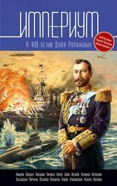 Империум: К 400-летию Дома Романовых